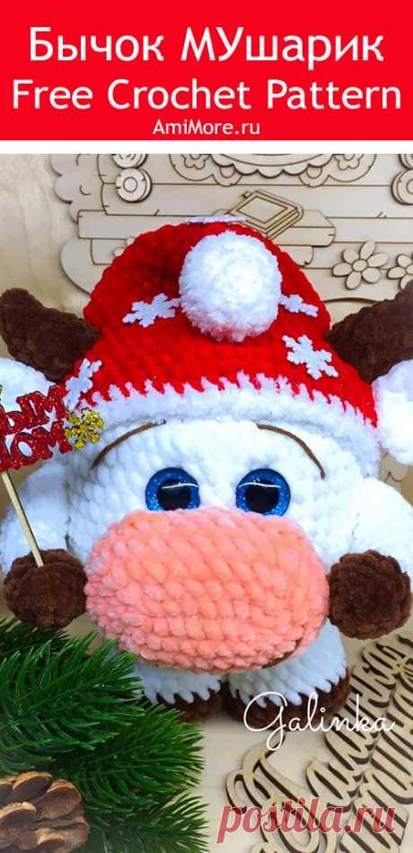PDF Бычок МУшарик крючком. FREE crochet pattern; Аmigurumi animal patterns. Амигуруми схемы и описания на русском. Вязаные игрушки и поделки своими руками #amimore - корова, коровка, телёнок, плюшевый бык, бычок из плюшевой пряжи.