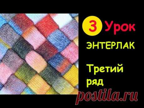 Как вязать энтерлак 3 часть Вяжем третий ряд