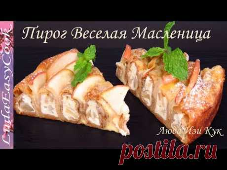 Блинный пирог ВЕСЕЛАЯ МАСЛЕНИЦА с яблочно-творожной начинкой Пирог с блинами Блины на Масленицу