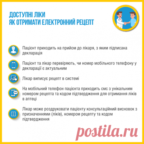 В Краматорске начали отпускать медицинские препараты по программе «Доступні ліки» по электронным рецептам