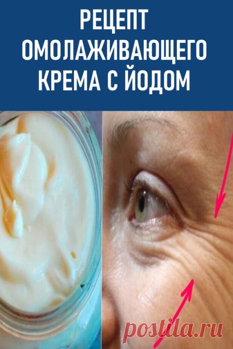 Рецепт омолаживающего крема с йодом. Окружающие часто спрашивали, как женщине в 70 лет удается выглядеть на 50? Она рецепта не скрывала – крем, приготовленный в домашних условиях, отлично разглаживал морщины, увлажнял и питал кожу.   #красота #уходзалицом #омолаживающийкрем #кремдлялица #кремсйодом