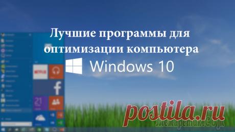 """Лучшие программы для очистки компьютера (ноутбука) от мусора Как бы вы аккуратно не работали с Windows, со временем в ней накапливается достаточно большое количество """"мусора"""": временные файлы; кэш браузеров; ошибочные записи в системном реестре; файлы, оставшие..."""