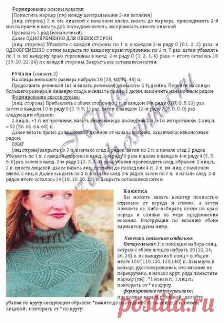 Пуловер с кокеткой из пятиугольников — Яндекс.Диск