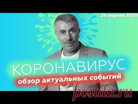 Коронавирус: обзор актуальных событий | Доктор Комаровский
