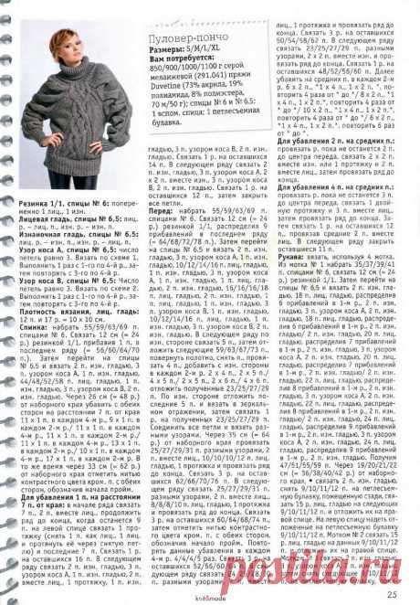 МК по вязанию спицами женского пуловера-пончо крупной вязки с подробным описанием и схемой