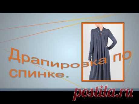Моделируем платье с драпировкой по спинке.