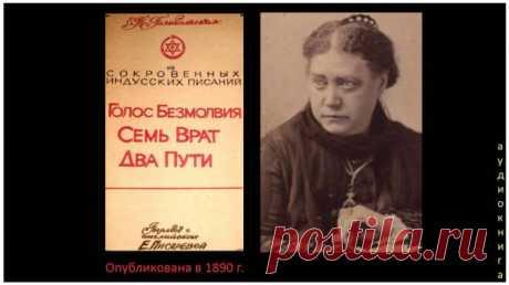 Е. П. Блаватская ГОЛОС БЕЗМОЛВИЯ СЕМЬ ВРАТ ДВА ПУТИ Аудиокнига