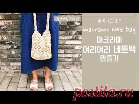 DIY10 [초보자용] 마크라메 여리여리 네트백 만들기