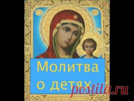 Strong prayer about children before an icon of the Mother of God (a female voice)