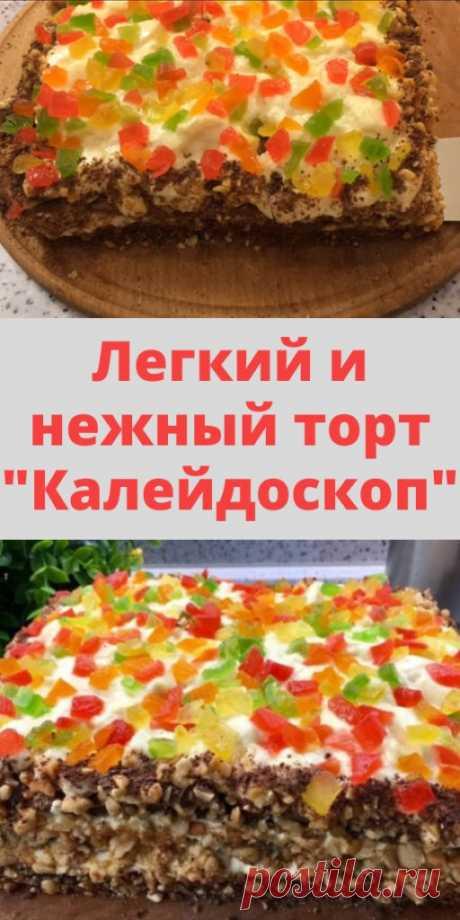 """Легкий и нежный торт """"Калейдоскоп"""". - My izumrud"""