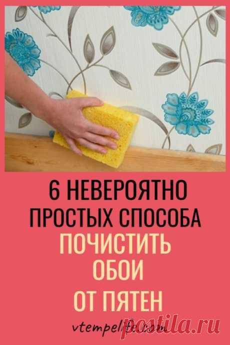 6 невероятно простых способов очистить обои от пятен. Теперь знаю как! | В темпе жизни