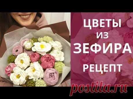 Зефирные ЦВЕТЫ! Рецепт зефира для букетов цветов! Малиновка