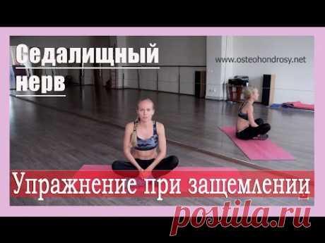 ►Важное упражнение в лечении защемления седалищного нерва