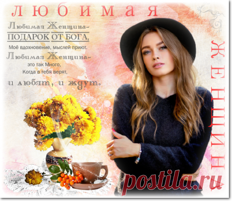Любимая Женщина ~ Плейкасты ~ Beesona.Ru