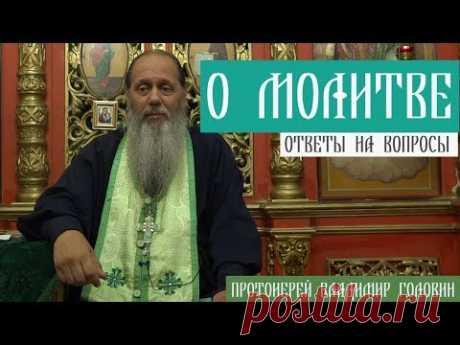 Прот. Владимир Головин. О молитве. Ответы на вопросы.