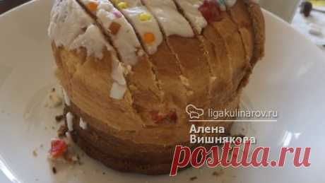 Пошаговый рецепт кулича на Пасху с фото от Лиги Кулинаров.