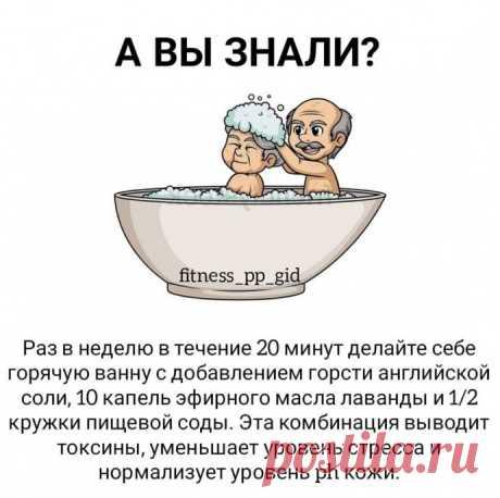 Содовые ванны для чистки крови и лимфы