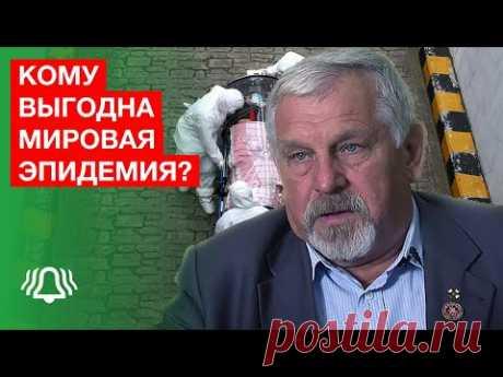 Владимир Жданов о происхождении коронавируса, кому выгодна мировая эпидемия? Интервью БЕЛРУСИНФО