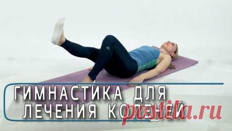 Гимнастика для лечения коленей, ч.1 - упражнения для коленных суставов, если болит колено. Лечебная гимнастика для коленных суставов, упражнения для лечения коленей, часть 1. Упражнения из этого видео полезны, если болит колено: - при артрозе колен...