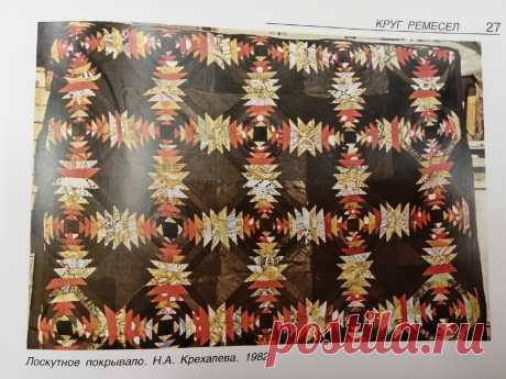 Каргопольское лоскутное разноцветье | Рукодельный выпендрЁж | Яндекс Дзен