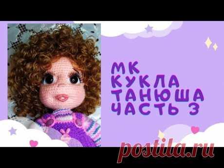 Как связать куклу крючком. Кукла Танюша . Часть 3
