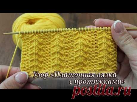 "Pattern spokes "" Platochny knitting with протяжками"" video"