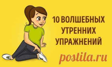 10 волшебных утренних упражнений для пробуждения и оздоровления / Все для женщины
