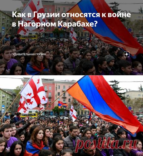 Как в Грузии относятся к войне в Нагорном Карабахе? | Удивительная Грузия | Яндекс Дзен