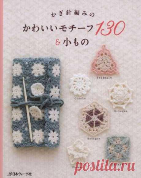 Let's knit series NV70326 2015 (130 мотивов, связанных крючком)