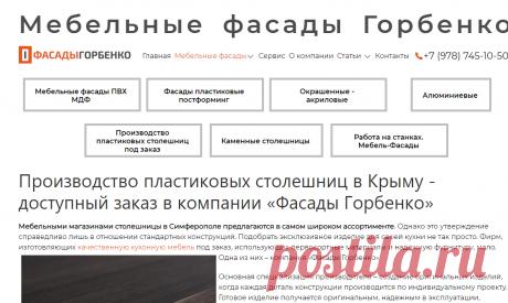 Купить столешницы – цены в Крыму, Симферополе - «Фасады Горбенко»