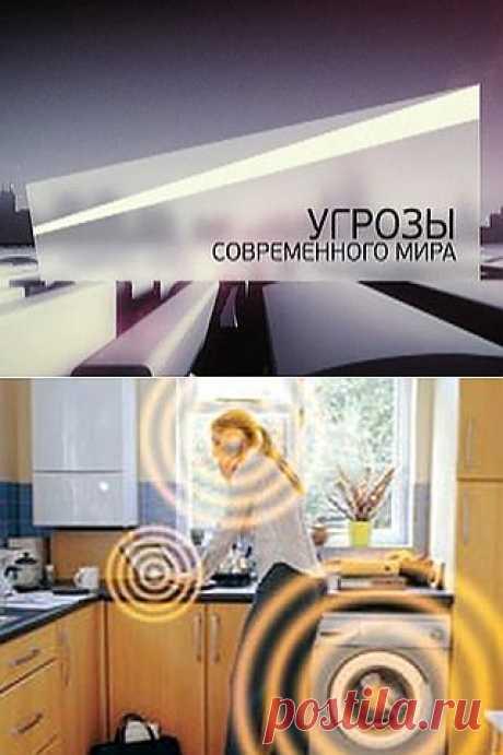 Угрозы современного мира / Невидимая опасность / Russia2.tv