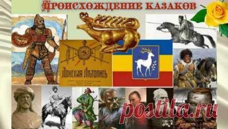 Казачество, история происхождения и любопытные факты о казаках