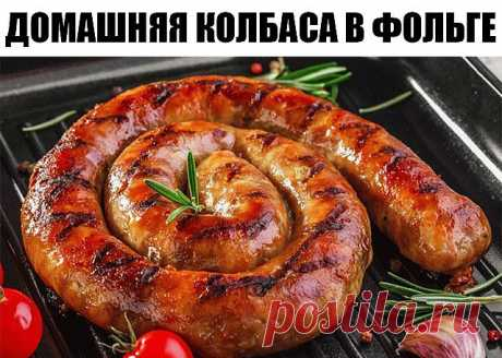 Домашняя колбаса в фольге   Сам ая вкусная из всех колбас – это, конечно же, домашняя колбаса, сделанная своими руками, без всяких вредных добавок и примесей. Но вот проблема: не каждая хозяйка «горит желанием» заморачиваться с кишками. Это кропотливое дело не многих привлекает, особенно с непривычки.  Поэтому сегодня мы вам предлагаем очень простой и потрясающе вкусный рецепт настоящей домашней колбасы, которую можно приготовить без кишок, в фольге. Можно использовать так...