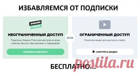 Неограниченный доступ на znanija.com без подписки Сегодня хочу вам показать как пользоваться функциями сайта znanija.com, не приобретая дурацкую подписку. Наверняка каждый из вас сталкивался с такой проблемой как блокировка контента, на znanija.com.