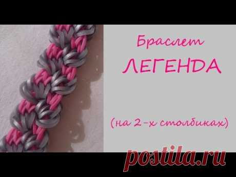 Браслет из резинок ЛЕГЕНДА  / как сплести браслет из резинок на 2 столбиках/ Радужки Rainbow Loom