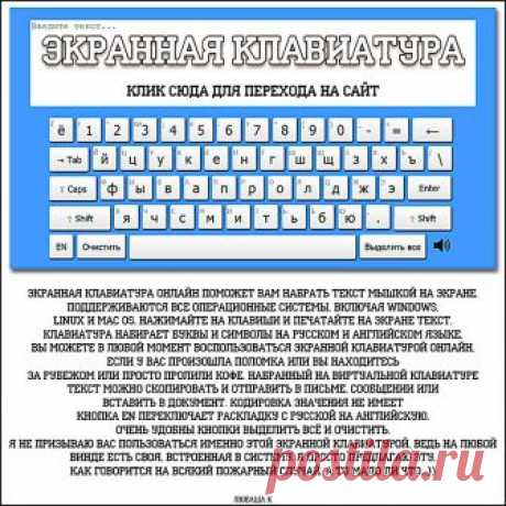 Экранная клавиатура онлайн