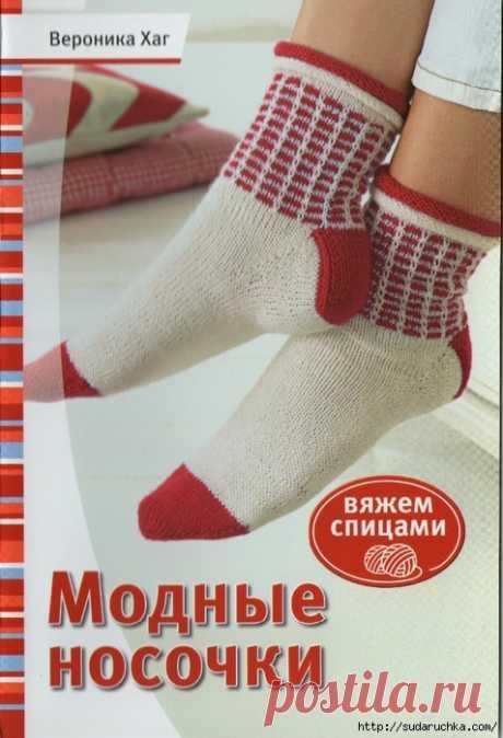 """""""Модные носочки"""". Журнал по вязанию."""
