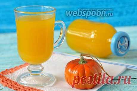 Сок из тыквы на зиму рецепт с фото, как приготовить тыквенный сок с мякотью на Webspoon.ru