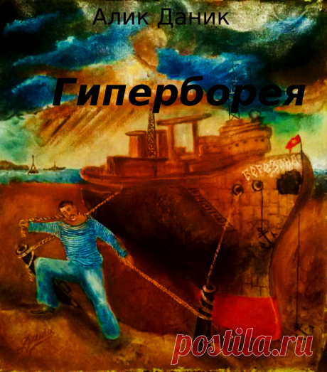 Моя картина на обложке книги / Aлик Даник