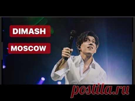 DIMASH IN MOSCOW #DIMASH #moscow #dimashkudaibergen 🛑КАНАЛЫ МОИХ ДРУЗЕЙ🛑 ОФИЦИАЛЬНЫЙ НОВОСТНОЙ ПОРТАЛ ДИМАША https://ru.dimashnews.com/2020/02/18/dimash-rasskazal-o-svoikh-pl...