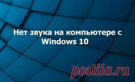 Нет звука на компьютере Windows 10: что делать и как исправить #компьютеры #windows10