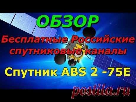 Бесплатные российские спутниковые каналы  Спутник ABS 2, позиция 75Е