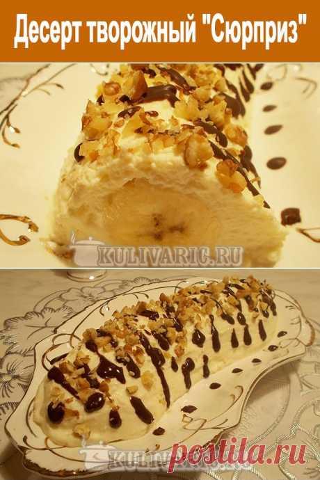 """Десерт творожный """"Сюрприз"""" ⋆ Кулинарная страничка"""