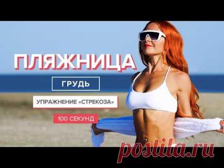 Упражнения для красивой груди | 100 секунд | Упражнения на грудь для девушек