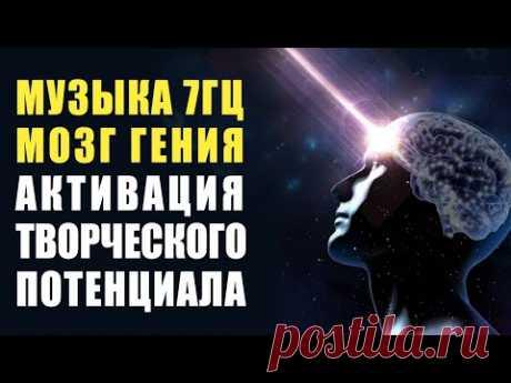 Божественная Музыка - Активация Творческого Потенциала МОЗГ ГЕНИЯ | Частота 7 Гц СВЕРХСПОСОБНОСТИ 🙏