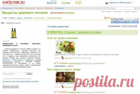 Австрийское тыквенное масло ® BIRNSTINGL ® >>>