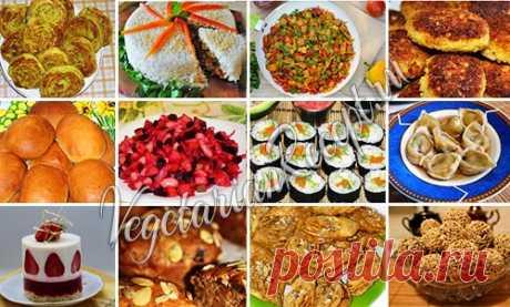 Постные блюда на Новый год. Постные новогодние рецепты 2018. Постный стол на Новый год - рецепты с фото Лучшие постные новогодние рецепты блюд с фото. Готовим вкусный постный стол на Новый год.