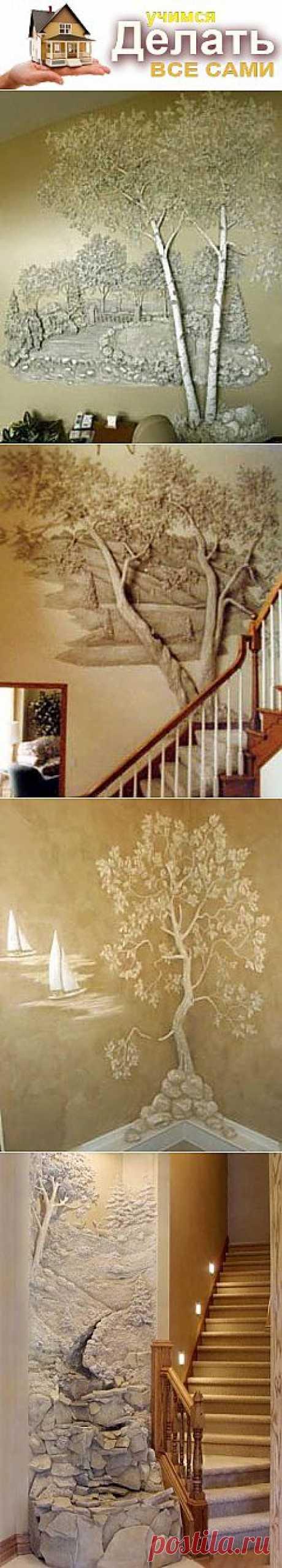 Необычная отделка стен: трехмерная роспись гипсом - Учимся Делать Все Сами