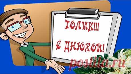 Толик, с днем рождения! Музыкальная открытка с песней Толик-алкоголик + вставка фото Создать шуточную музыкальную открытку для мужчины по имени Анатолий можно здесь ➔ https://1romantic.com/2vDXkMxV/?m=fullscreenПонравилась открытка для Толи в...
