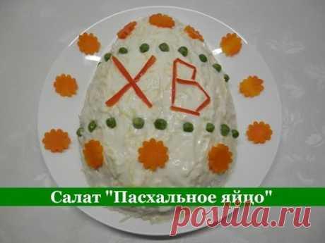 """Салат """"Пасхальное яйцо"""" с печенью трески"""